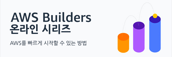 AWS Builders 온라인 시리즈