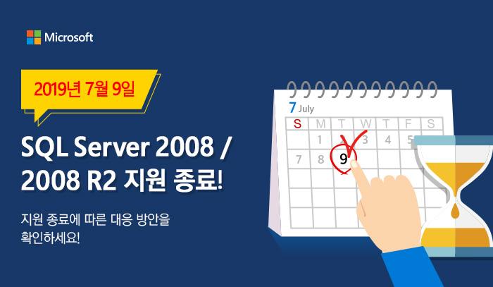 2019년 7월 9일 SQL Server 2008/2008 R2 지원종료 (EOS)임박! 지원 종료에 따른 대응 방안을 확인하세요!