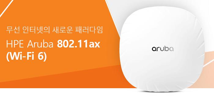 무선 인터넷의 새로운 패러다임 HPE Aruba 802.11ax (Wi-Fi 6)