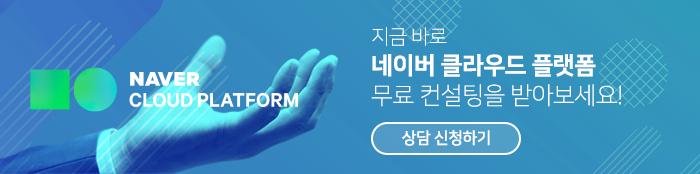 지금 바로 네이버 클라우드 플랫폼 무료 컨설팅을 받아보세요!